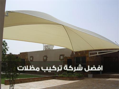 افضل شركة تركيب مظلات تركيب مظلات 0501094281