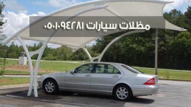 مظلات سيارات 0501094281