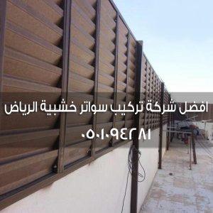 افضل شركة تركيب سواتر خشبية الرياض