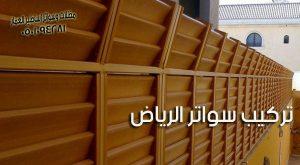 تركيب سواتر الرياض