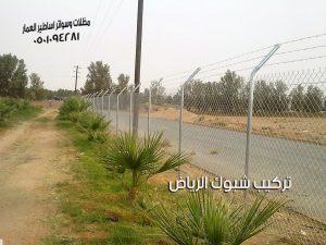 تركيب شبوك الرياض
