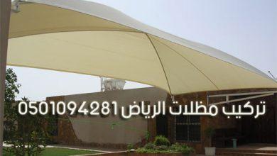 تركيب مظلات الرياض