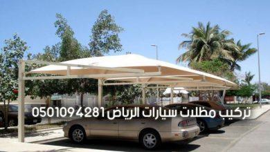 تركيب مظلات سيارات الرياض