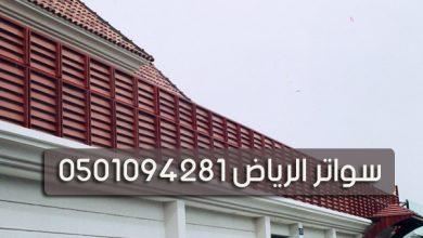 سواتر الرياض 0501094281