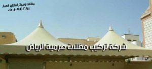 شركة تركيب مظلات هرمية الرياض