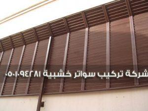 شركة سواتر خشبية