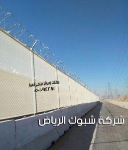 شركة شبوك الرياض