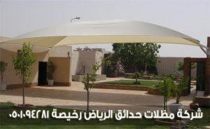 شركة مظلات حدائق الرياض رخيصة