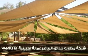شركة مظلات حدائق الرياض عمالة فلبينية