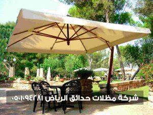 شركة مظلات حدائق الرياض