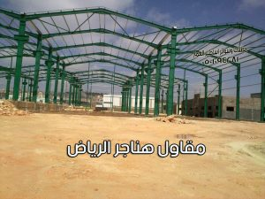 مقاول هناجر الرياض
