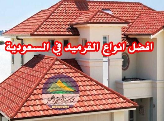 افضل انواع القرميد في السعودية